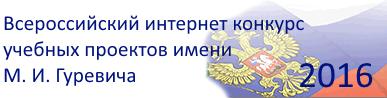 конкурс Гуревича 2016